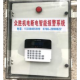 Looking for wholesale buyer for alarm system control box